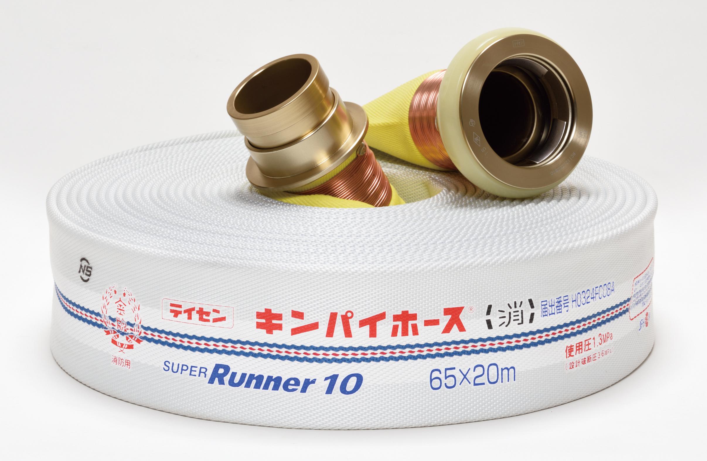 消防用ホース スーパーランナー10シリーズ