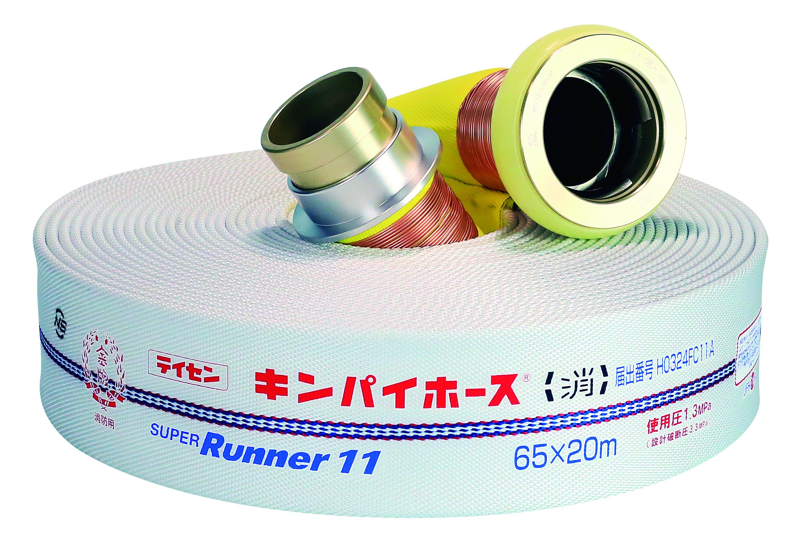 消防用ホース スーパーランナー11シリーズ